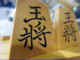 File:久徳作 菱湖 島黄楊 根柾杢 盛上 将棋駒.jpg - Wikimedia Commons