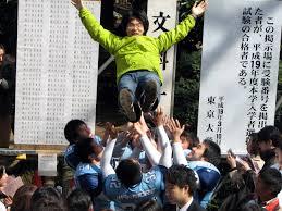 File:Tokyo University Entrance Exam Results 4.JPG - Wikimedia Commons