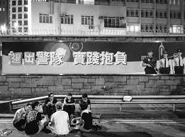 File:嘲諷批判香港警察受獨裁黑金政權箝制前途無亮的改寫橫幅 Banner Calls Hong Kong police to Reject  serving dictator-gangster regime.jpg - Wikimedia Commons
